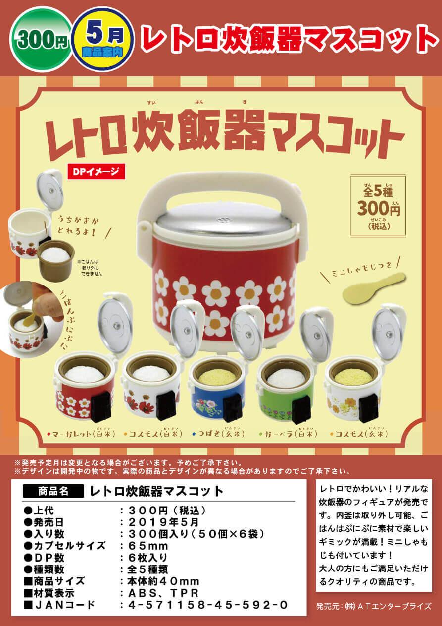 レトロ炊飯器マスコット(50個入り)