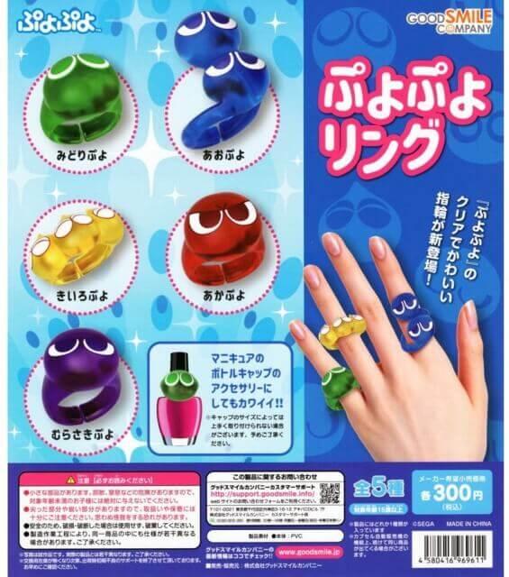 ぷよぷよリング(40個入り)