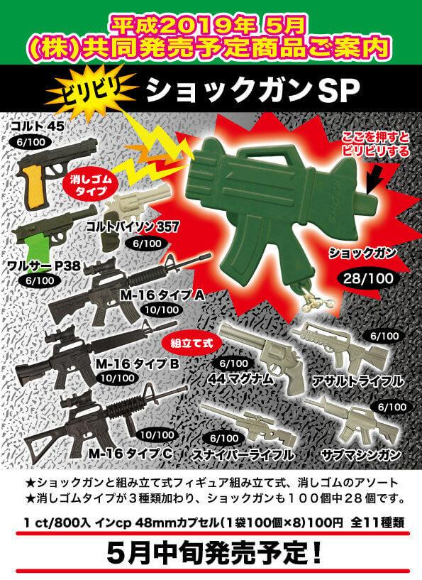ビリビリ ショックガンSP(100個入り)