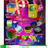 ゲームウォーズ2020(50個入り)
