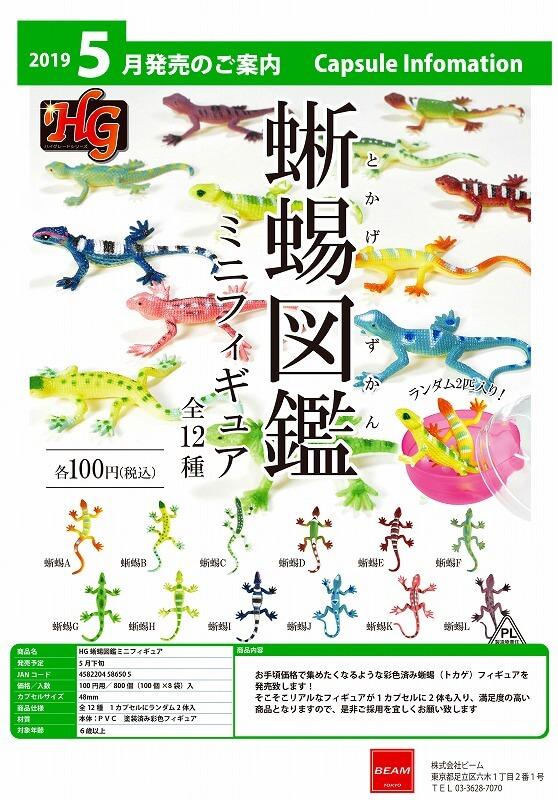 HG 蜥蜴図鑑ミニフィギュア[1カプセル2体入](100個入り)