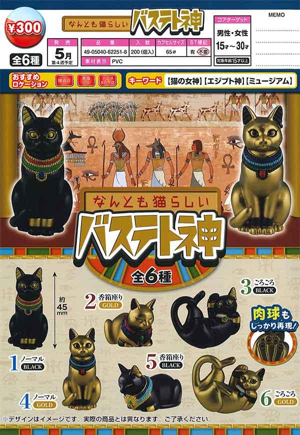 なんとも猫らしいバステト神(40個入り)