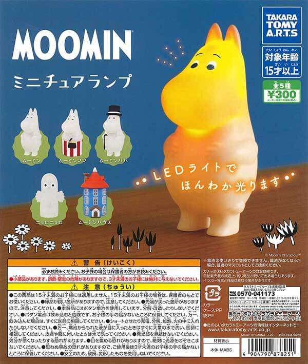 ムーミン ミニチュアランプ(40個入り)