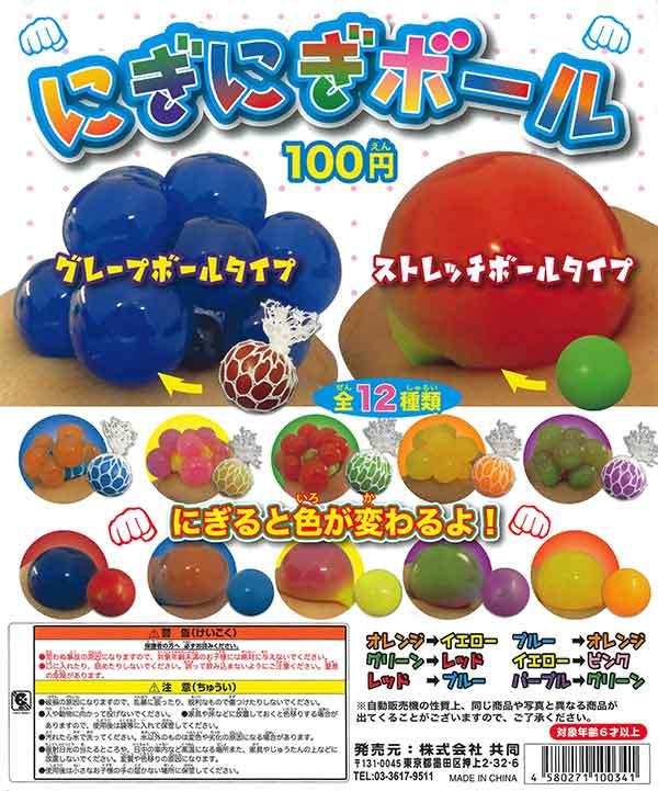 にぎにぎボール(100個入り)