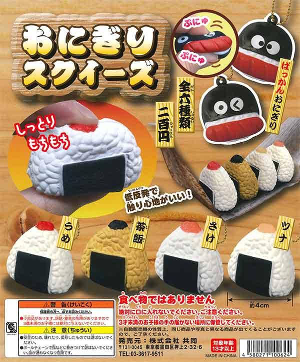 おにぎりスクイーズ(50個入り)