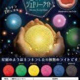 星屑のジュエリーライト(50個入り)