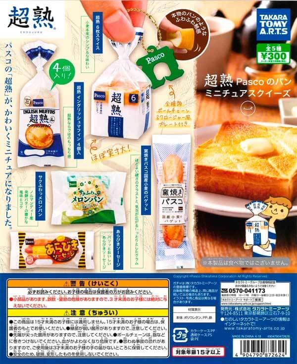 超熟 Pascoのパン ミニチュアスクイーズ(40個入り)