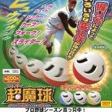 超魔球 SUPER MIRACLE BALL(40個入り)