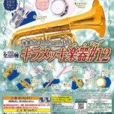 キラメッキ楽器♯12(50個入り)