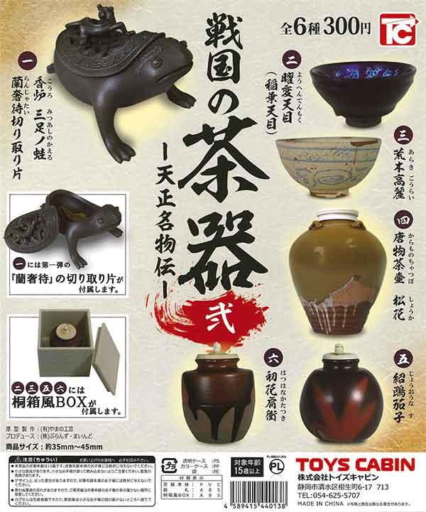 戦国の茶器 弐 -天正名物伝-(50個入り)