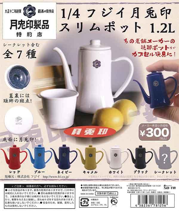 1/4 フジイ月兎印スリムポット 1.2L(40個入り)