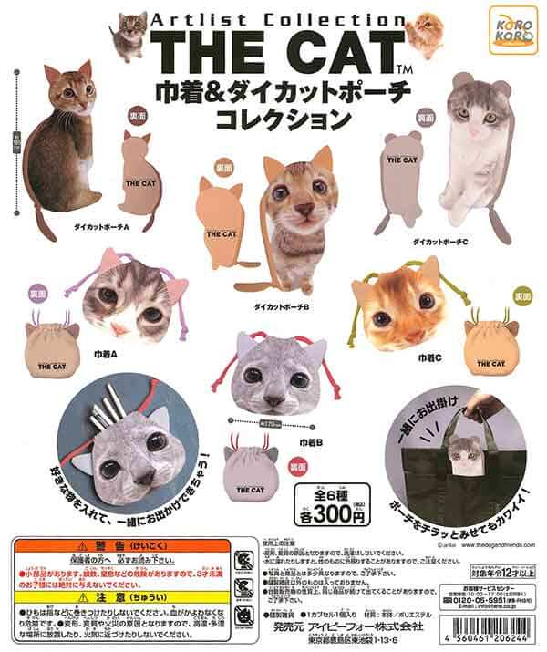 THE CAT 巾着&ダイカットポーチコレクション(40個入り)