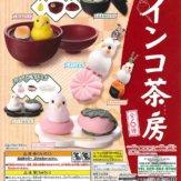インコ茶房(50個入り)