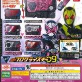 仮面ライダーゼロワンサウンドプログライズキーシリーズ GPプログライズキー09(20個入り)