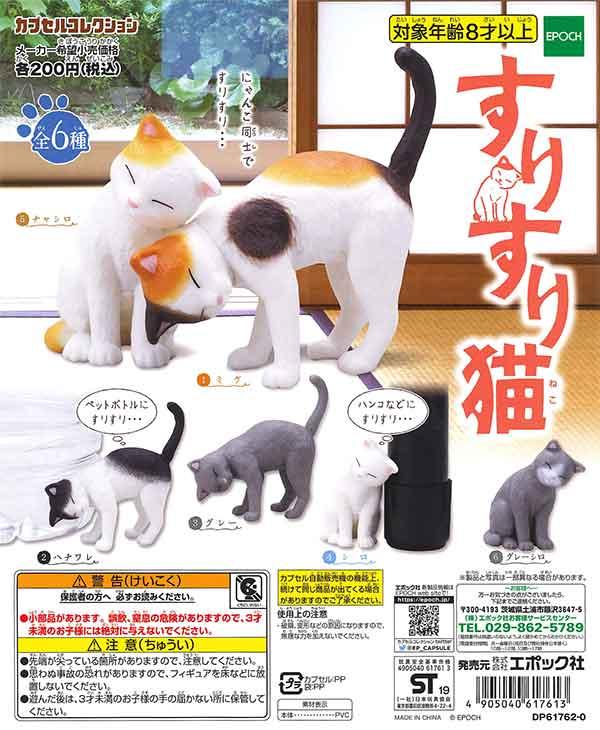 すりすり猫(50個入り)