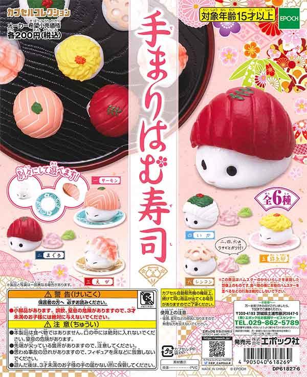 手まりはむ寿司(50個入り)