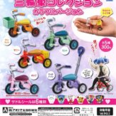 三輪車コレクション カラフルバージョン(50個入り)