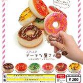 ふわふわドーナツ屋さん ~チョコがけリングドーナツ~(50個入り)