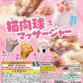 猫肉球マッサージャー(30個入り)
