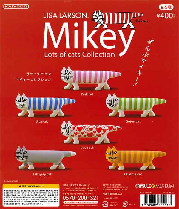 カプセルQミュージアム リサ・ラーソン Mikey Lots of cats Collection(30個入り)