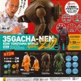 35ガチャーネン -横山宏ワールド- 【ガチャーネンVol.2.0】(30個入り)