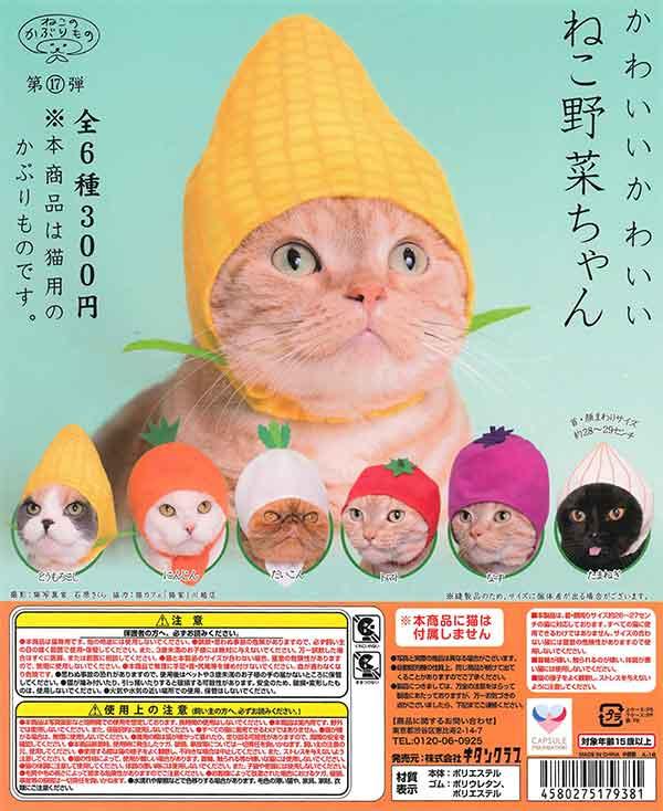 かわいい かわいい ねこ野菜ちゃん(50個入り)