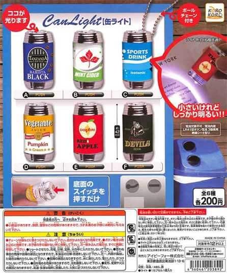 コロコロコレクション ぴっかりCAN LIGHT[缶ライト](50個入り)