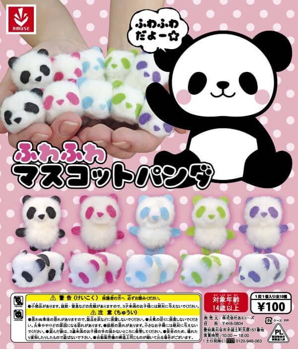 ふわふわマスコットパンダ(100個入り)