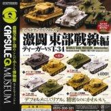 カプセルQミュージアム ワールドタンクデフォルメ 激闘 東部戦線編[ティーガー VS T-34](30個入り)