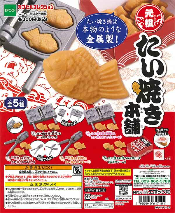 元祖 たい焼き本舗(40個入り)
