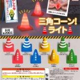 コロコロコレクション 三角コーン!ライト(50個入り)