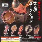 コロコロコレクション 焼いてあぶってお魚コレクション(50個入り)