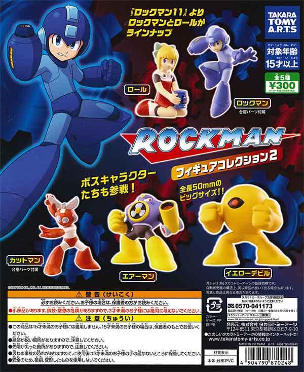 ロックマン フィギュアコレクション2(40個入り)
