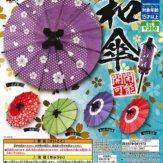 ガチャぶんのいちシリーズ 和傘(40個入り)