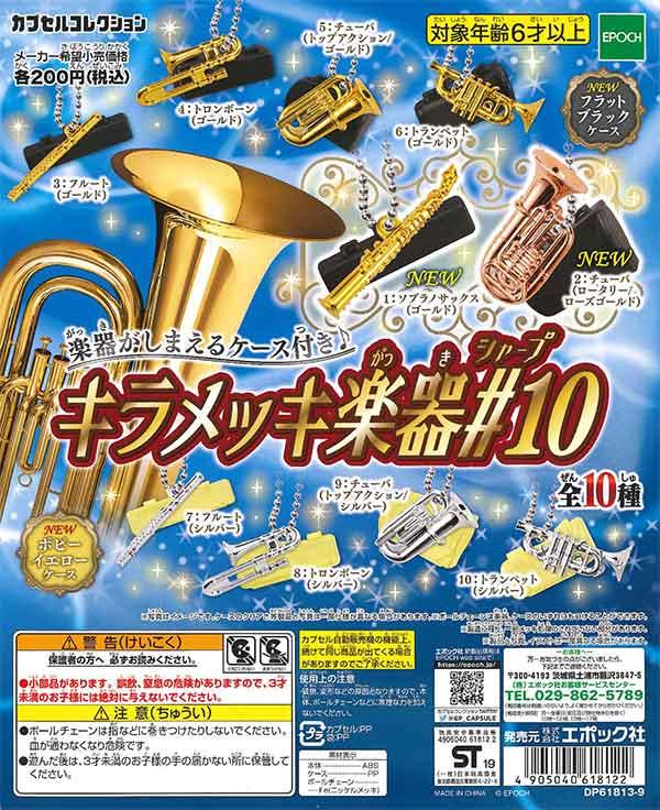 キラメッキ楽器#10(50個入り)