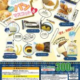 ふわふわminiパンマスコット8(40個入り)