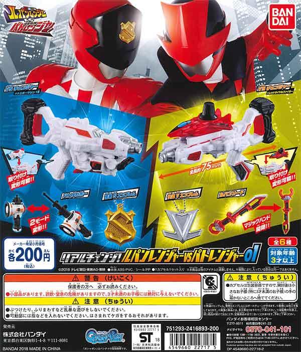 リアルチェンジ!ルパンレンジャーVSパトレンジャー01(50個入り)