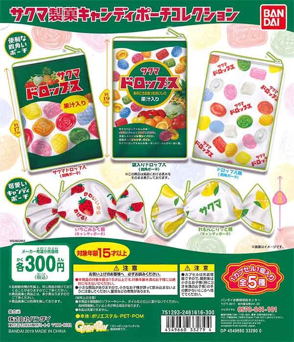 サクマ製菓 キャンディポーチコレクション(40個入り)
