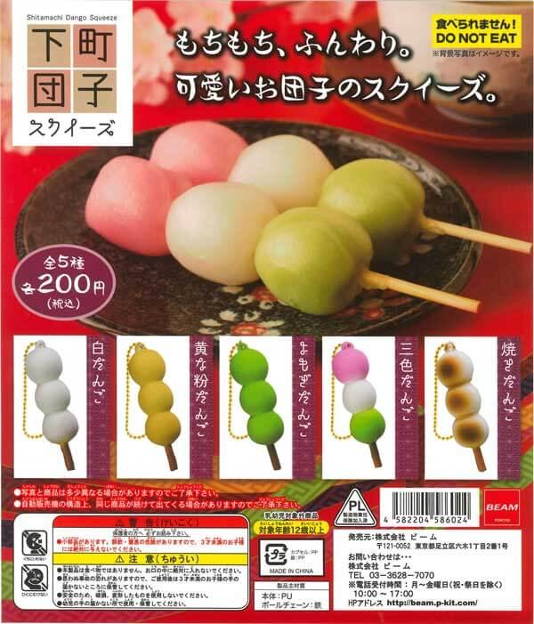 下町団子スクイーズ(50個入り)