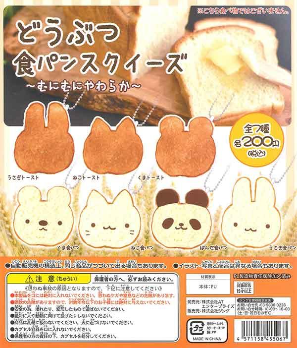 どうぶつ食パンスクイーズ(50個入り)