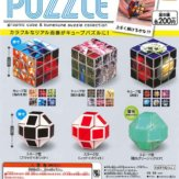 コロコロコレクション グラフィックキューブ&くねくねパズルコレクション(50個入り)