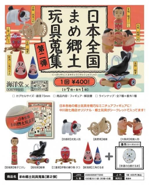 日本全国 まめ郷土玩具蒐集(しゅうしゅう)[第二弾]