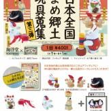 日本全国 まめ郷土玩具蒐集(しゅうしゅう)[第三弾]