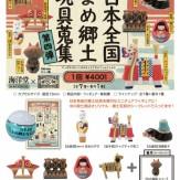日本全国 まめ郷土玩具蒐集(しゅうしゅう)[第四弾]