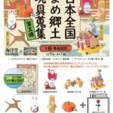日本全国 まめ郷土玩具蒐集(しゅうしゅう)[第五弾]