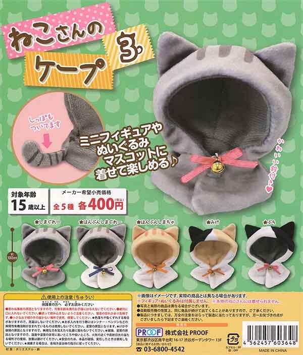 ねこさんのケープ3(30個入り)