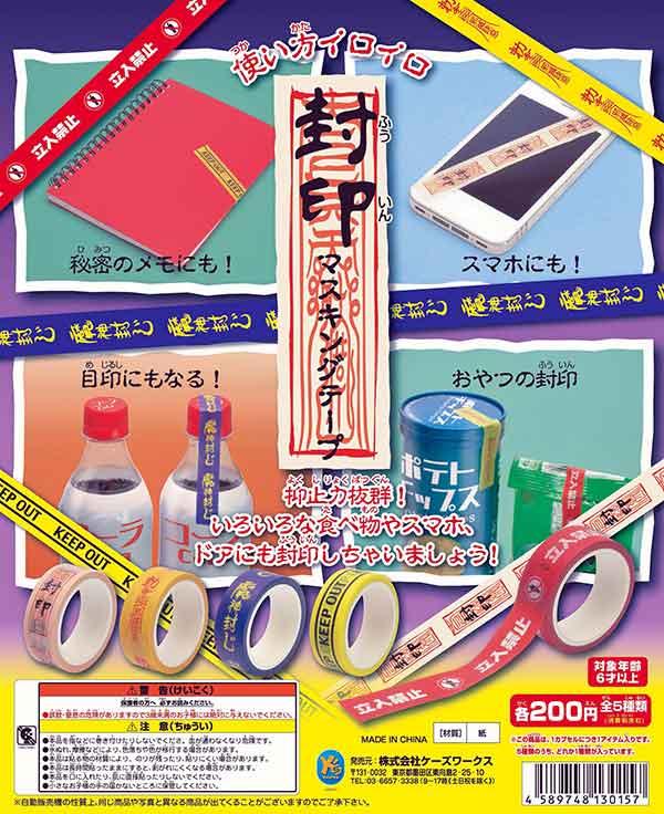 封印マスキングテープ(50個入り)