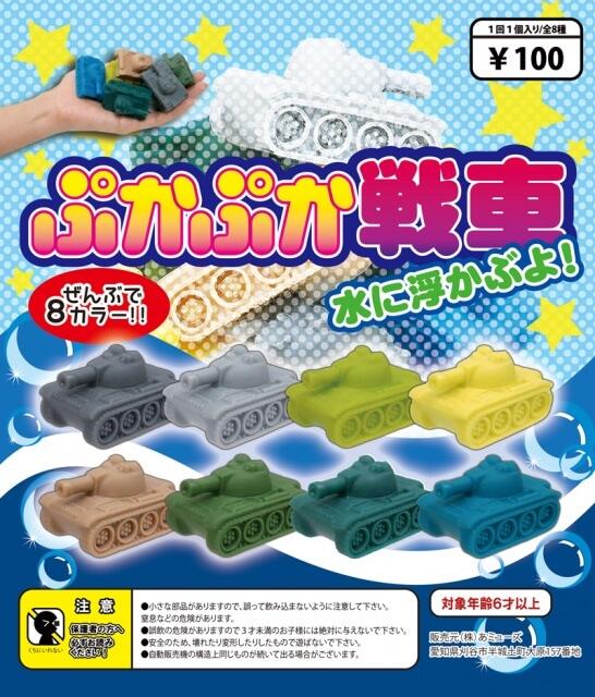 ぷかぷか戦車(100個入り)