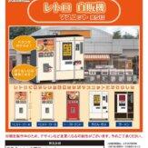 レトロ自販機マスコット(40個入り)