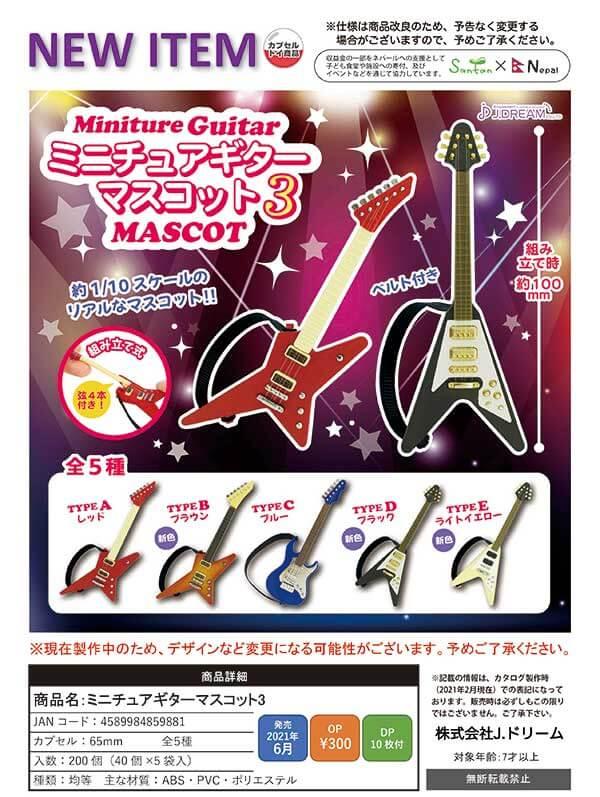 ミニチュアギターマスコット3(40個入り)